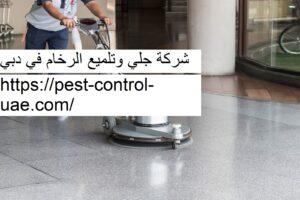 شركة جلي وتلميع الرخام في دبي